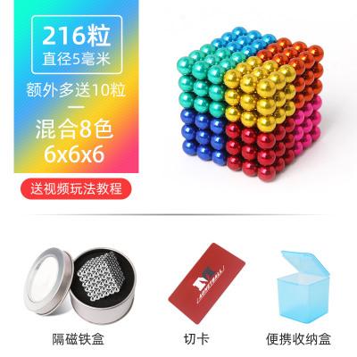 巴克球1000顆彩色磁力珠魔力珠磁鐵球方形減壓拼裝八克球積木玩具 八彩5mm216+10顆+卡片+鐵盒+教程+收納盒