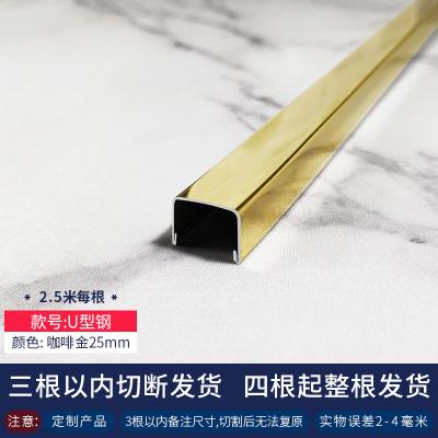 不銹鋼u型黑色吊頂分割線墻板收邊條扣條修邊線u封邊包邊 咖啡金25mm