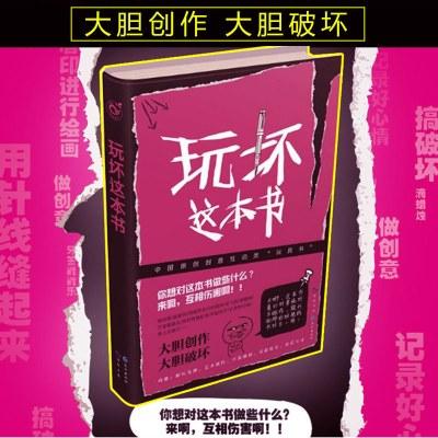 玩壞這本書 創意互動類玩具書 做了這本書原創中國版 藝術創作圖書 解壓發泄書 何炅推薦同類書籍玩不壞的書抖