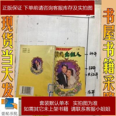 【二手旧书9成新】神秘的出租人二辑9787544104296