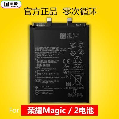 華為榮耀Magic電池Magic2魔術2萊能原廠原裝NTS-AL00正品NTY-AL00
