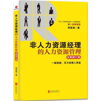 非人力资源经理的人力资源管理 行政管理 人力资源 励志成功类  书籍 营销管理 企业管理 绩效考核管理 正版书籍