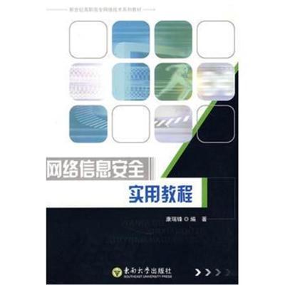 全新正版 网络信息安全实用教程