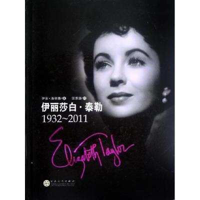 伊麗莎白?泰勒(1932-2011)(精)(英)伊安?洛依德9787530661154