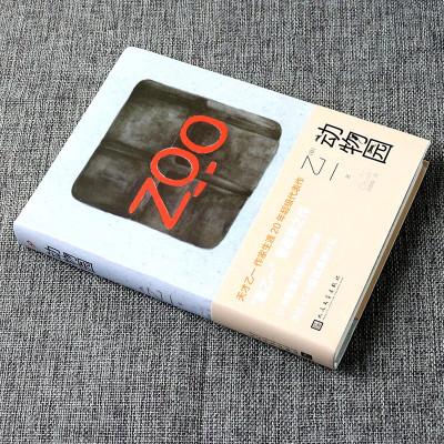 軟精裝 ZOO 動物園 乙一著 日本青春文學成人懸疑犯罪推理恐怖驚悚小說 七個房間短篇集圖書作品集書正版 人民文學出版社