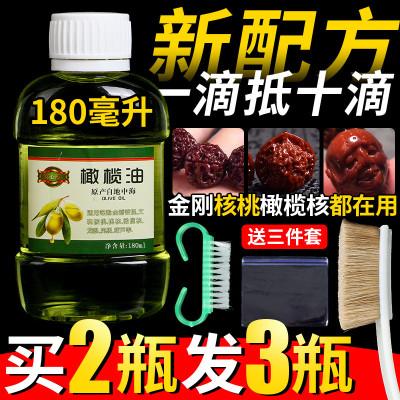 文玩橄欖油保養油大小金剛菩提核桃橄欖手串上色養護防裂包漿大瓶
