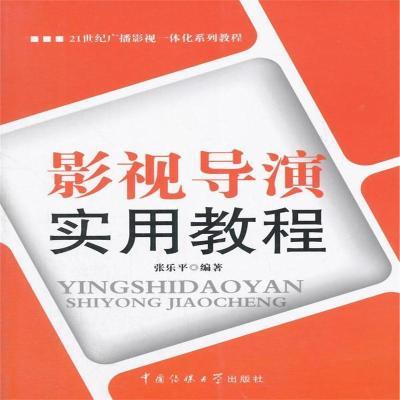 影視導演實用教程 張樂平著 9787811279696 中國傳媒大學出版社