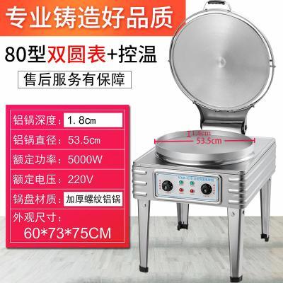 電餅鐺商用80型古達大口徑雙面加熱千層餅烙餅機擺攤機醬香餅烤餅機圩 雙圓表鍋深1.8cm