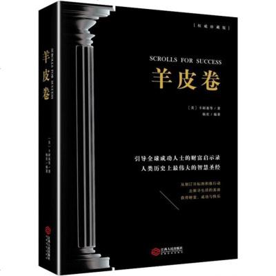 羊皮卷(權威珍藏版) (美)卡耐基 編者:楊奕 江西人民