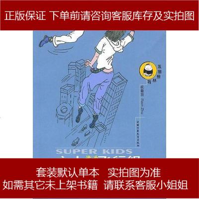 人飛行組 祝曉羽 中國少年兒童出版社 9787500766865