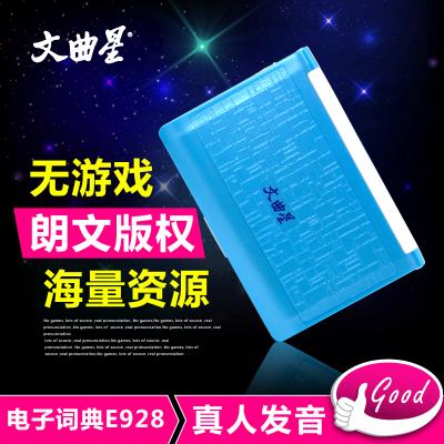 文曲星E928 电子词典英语学习机无游戏高清晰屏 朗文版权电子辞典