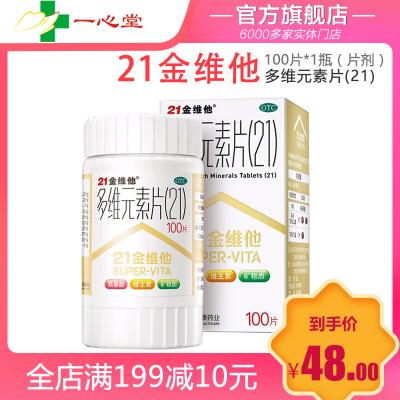 21金維他 多維元素片(21) 100片*1瓶(片劑)多種維生素與礦物質