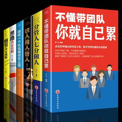 6冊 管理方面的書籍 不懂帶團隊你就自己累三分管人七分做人狼道識人用人管人別輸在不懂管理上企業領導力銷售營銷員工餐飲酒店