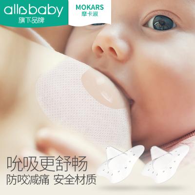 日本allobaby乳頭保護罩貼喂奶輔助內陷哺乳器乳盾假奶嘴套乳頭短