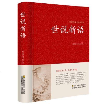 正版 世说新语 精装珍藏版 文白对照原文注释译注解 无障碍阅读 中国古典书籍