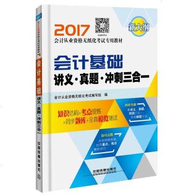 10052017全國通用會計從業資格無紙化考試專用教材:會計基礎講義真題沖刺三合一