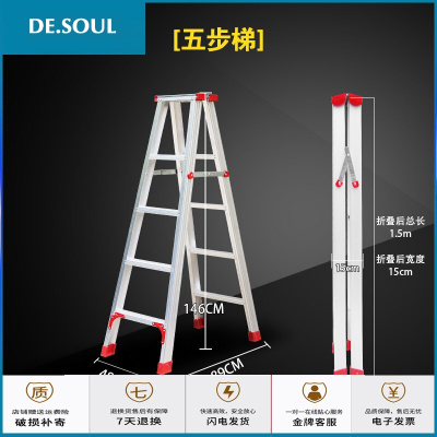 蘇寧放心購鋁合金加厚人字梯子 1.5米五步六步工程裝修折疊家用梯 四步樓梯2C