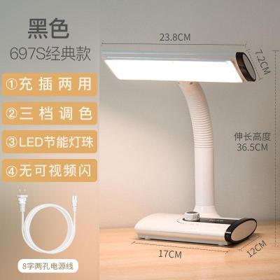 LED護眼臺燈書桌大學生宿舍可充電臺風臥室床頭兒童學習寫字