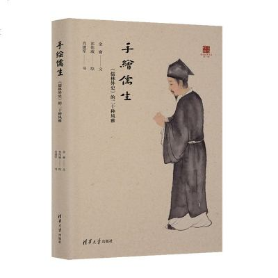 手绘儒生:《儒林外史》的二十种风雅