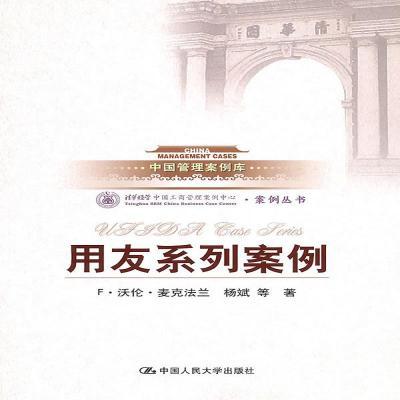 用友系列案例(中国管理案例库)杨斌著;F沃伦麦克法兰中国人民