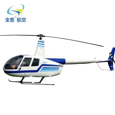 【定金】黄龙溪直升机体验券 载人直升机旅游票 真直升机 全意航空直升机体验