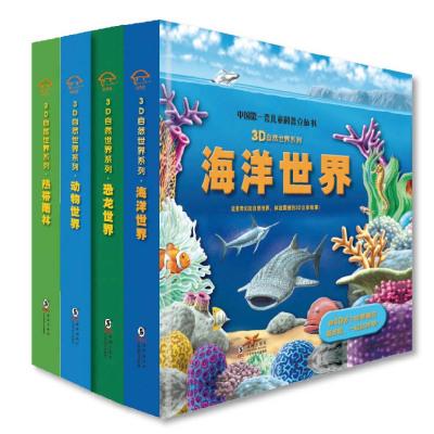 中國兒童立體書全4冊兒童3d立體書翻翻書3-6歲恐龍立體書動物百科全書幼兒海洋生物動物世界恐龍世界圖書6-12歲科普書籍