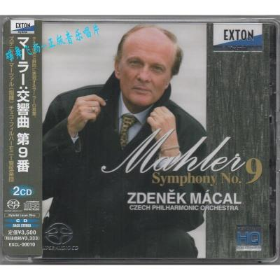 EXCL-00010 马勒:第九交响曲 Macal指挥 2SACD
