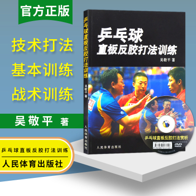 乒乓球直板反膠打法訓練(附DVD)乒乓球教程乒乓球書籍乒乓球直拍技術書乒乓球訓練書經典書籍國球教材書圖解乒乓球教材教程
