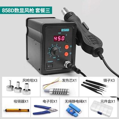 定做 數顯焊臺 熱風槍拆焊臺二合一878D電烙鐵858D無鉛電焊臺手機電腦焊接