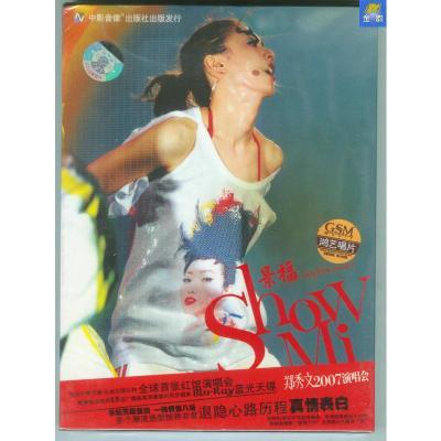 郑秀文 2007香港演唱会 SAMMI SHOW MI LIVE 鸿艺DVD 卡拉OK