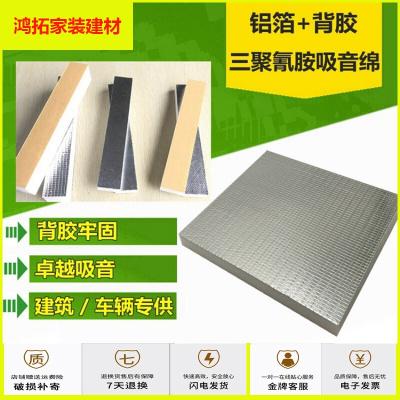 蘇寧放心購背膠鋁箔吸音棉 交通吸音 背膠背鋁密胺吸音海綿培優優品新款簡約