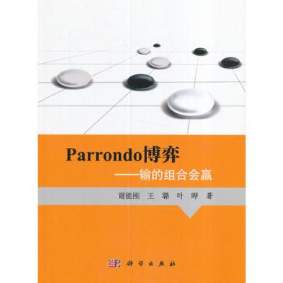 Parrondo博弈:输的组合会赢