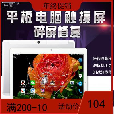 牛屏适用国产华为MediaPad10平板电脑触摸屏外屏学习机手写屏幕