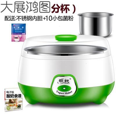 酸奶机家用小型全自动酸奶发酵机自制多功能宿舍迷你一人送酸奶粉 绿色