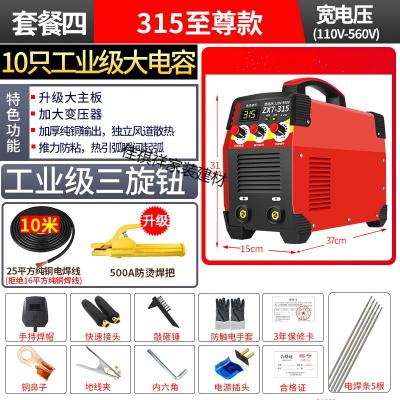 閃電客315 400電焊機工業級 220v380v家用小型雙電壓兩用直流全自動全銅 315IGBT至尊款電壓套四
