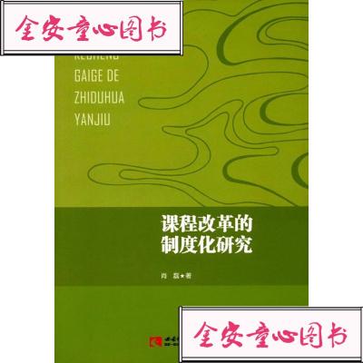 【单册】BF正版 课程改革的制度化研究 西南师范大学出版社 肖磊