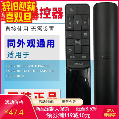 原装TCL智能电视遥控器RC601JCI2 D55A730U D55A930C D55A9C