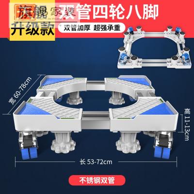 定做 統帥洗衣機可移動底座全自動滾筒波輪震固定萬向輪架子托架