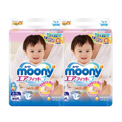 尤妮佳(MOONY) 婴儿纸尿裤中号M64片*2包 (6-11kg)