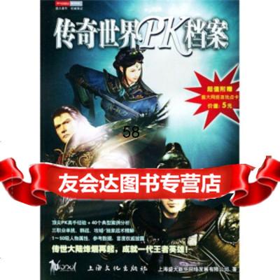 【9】傳奇世界PK檔案(附盛大網絡游戲點卡價值5元)上海盛大新華網絡發展有限公司上海文化出版 97878064672