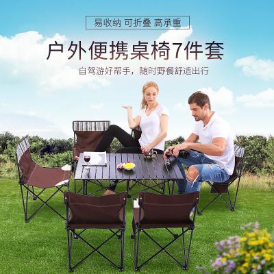 SamCamel戶外折疊椅鋁合金七件套裝可折疊戶外折疊桌椅7件套裝便攜式野外野餐自駕游戶外椅子凳子