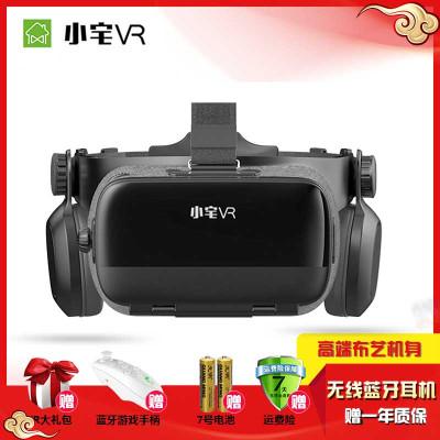 【蓝光】小宅Z5 青春版影视版VR眼镜3d虚拟电影头戴式一体机手机专用成人儿童3d头盔ios安卓苹果通用游戏蓝光魔镜vr