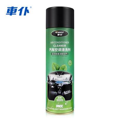 车仆空调清洗500ML汽车用空调管道泡沫清洁消臭剂去除异味净化免拆