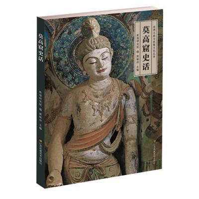 絲綢之路與敦煌文化叢書-莫高窟史話