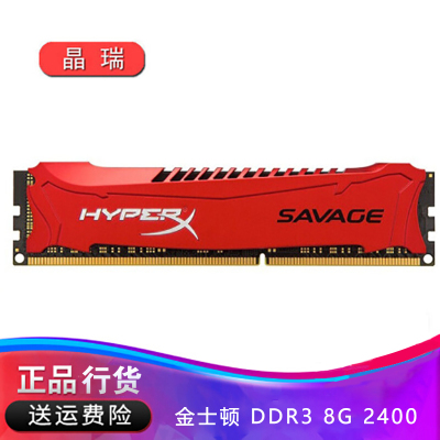 【二手95新】金士顿内存条8G 台式机电脑组装机DDR3三代 - 2400 骇客神条 吃鸡 逆水寒 8G - 2400