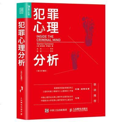 2本 犯罪心理分析+側寫師-用犯罪心理學破解微表情密碼 犯罪心理畫像技術 案件現場布置作案手法 刑偵破案 教材書籍