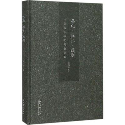 祭祀·禮儀·戲劇:中國民間祭祀戲劇研究王志峰文化藝術出版社9787503962318