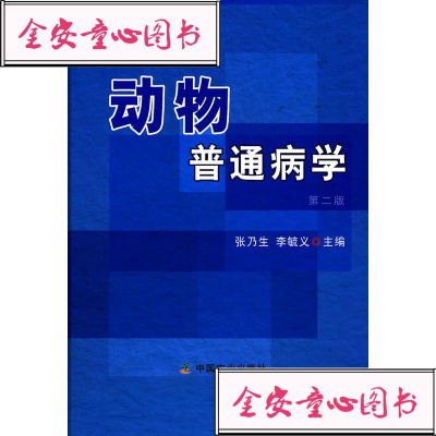 【单册】正版书籍 动物普通病学(第二版)张乃生,李毓义 主编