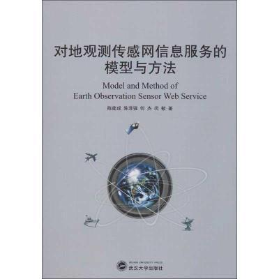 對地觀測傳感網信息服務的模型與方法陳能成9787307102378