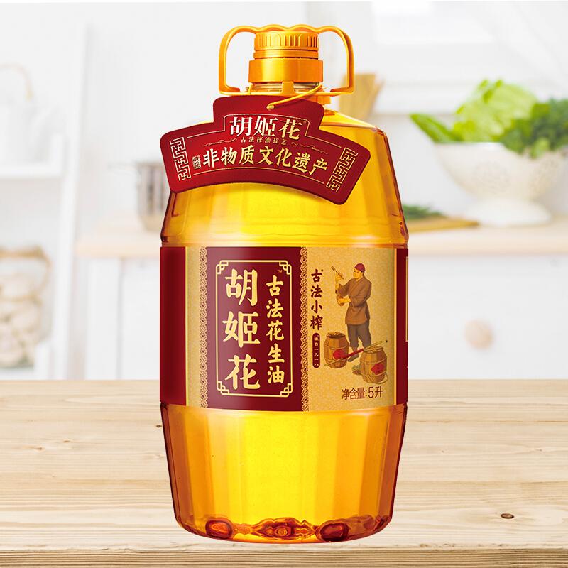 胡姬花 古法小榨花生油5L食用油桶装一级压榨植物油